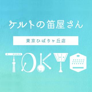 【お知らせ】東京ひばりヶ丘店ができました!