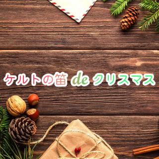 【楽譜まとめ】ケルトの笛 de クリスマス~part1~