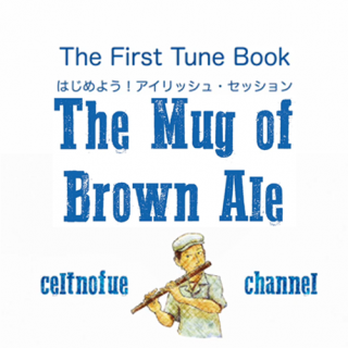 【Lesson39 : The Mug of Brown Ale】動画で学ぶ「はじめよう!アイリッシュ・セッション」