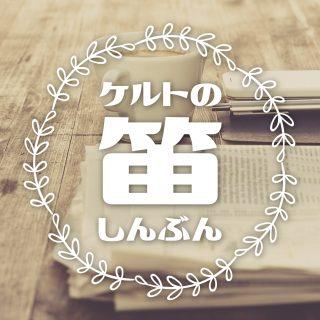 【ケルトの笛しんぶん】#166 笛屋さんオリジナルのロー・ホイッスルが発売!